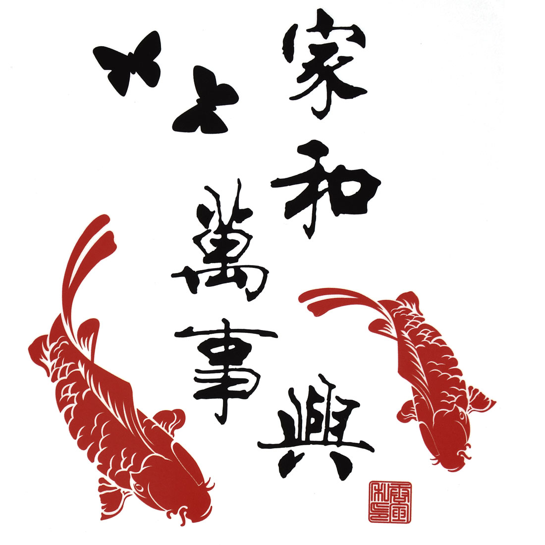 Home Room Decor Koi Fish Chinese Character Pattern Wall Sticker Decal Mural
