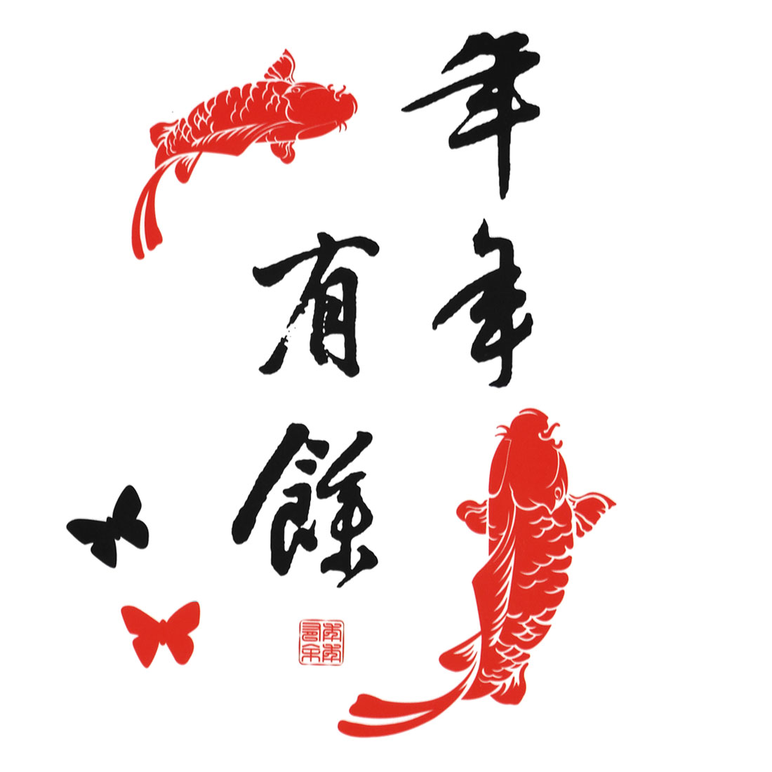 Home Decor Fish Chinese Character Pattern Self Adhesive Wall Sticker Decal