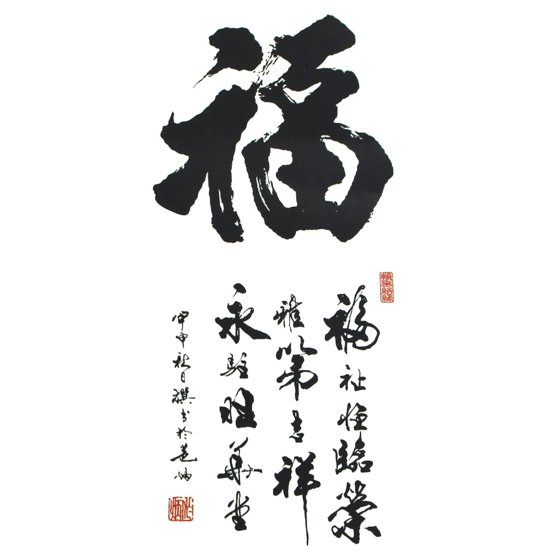PVC Chinese Calligraphy Style Water Resistant Removable Glow Wall Sticker Decal